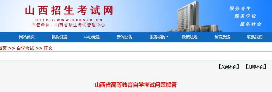 2020年山西省高等教育自学考试报考问题解答