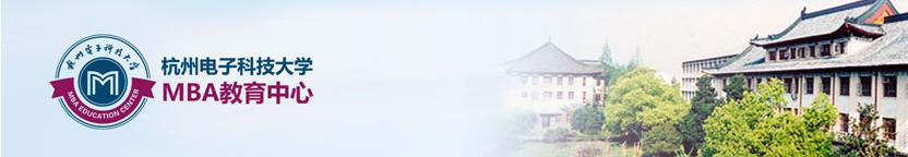 杭州電子科技大學