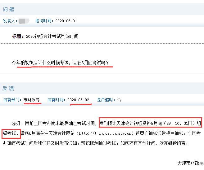 天津财政局预计:2020年初级会计考试时间定于8月29日-31日组织考试