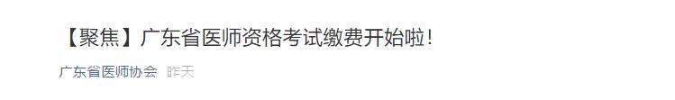 2020年广东省医师资格考试网上缴费自6月2日开始1