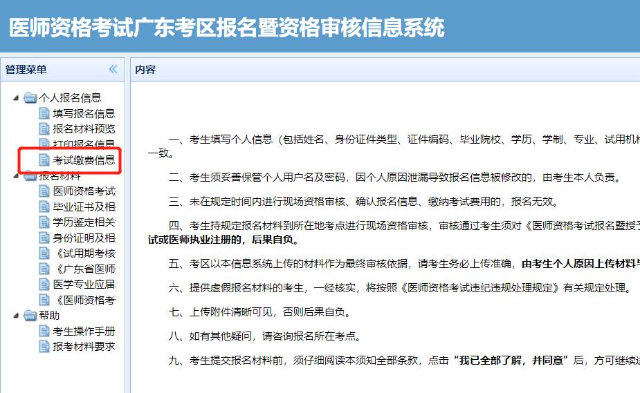 2020年广东省医师资格考试网上缴费自6月2日开始系统2