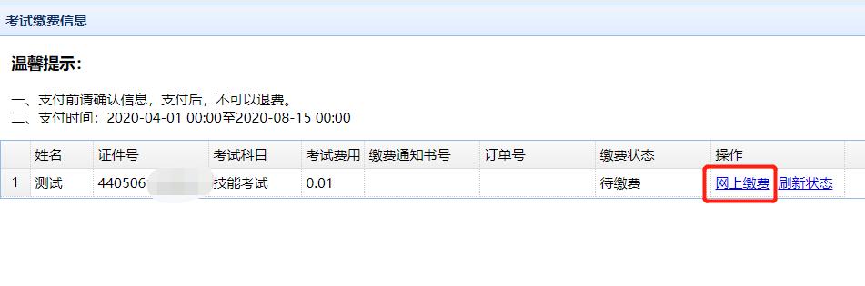 2020年广东省医师资格考试网上缴费自6月2日开始3