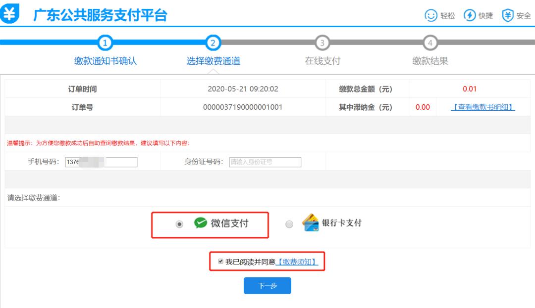 2020年广东省医师资格考试网上缴费自6月2日开始4