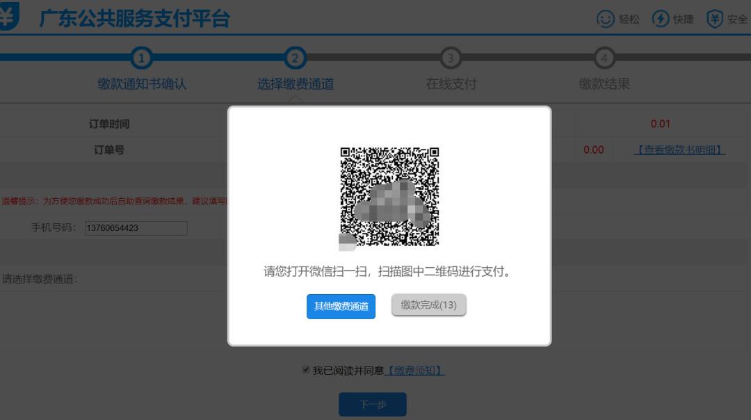 2020年广东省医师资格考试网上缴费自6月2日开始5