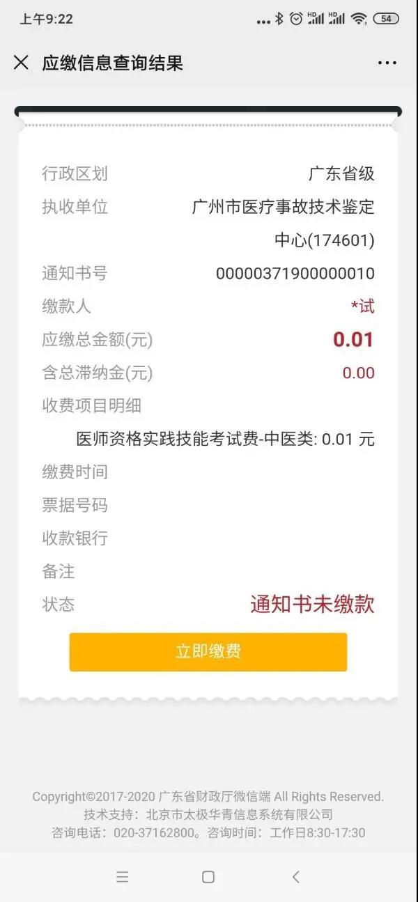 2020年广东省医师资格考试网上缴费自6月2日开始6