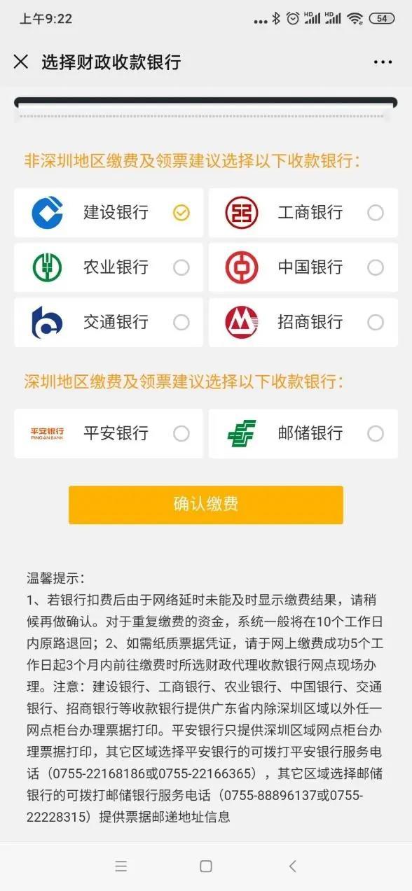 2020年广东省医师资格考试网上缴费自6月2日开始7