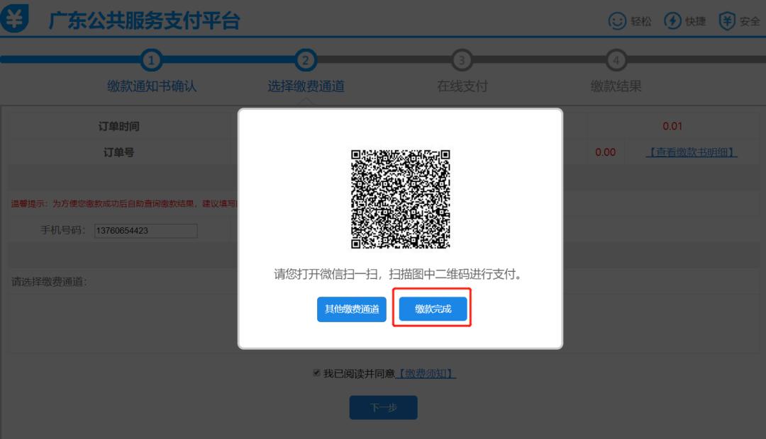 2020年广东省医师资格考试网上缴费自6月2日开始10