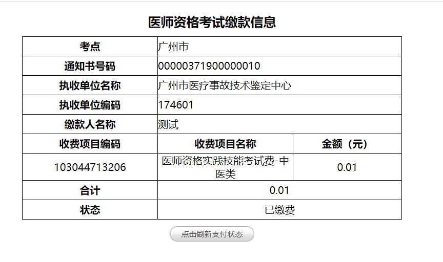 2020年广东省医师资格考试网上缴费自6月2日开始12