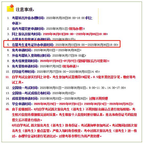 2020年8月河南自考准考证补办及座号单打印时间入口