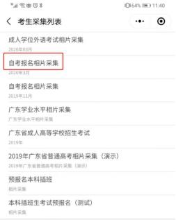 2020年4月广东自学考试在线报名操作