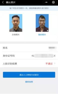 2020年广东自学考试在线报名操作指引