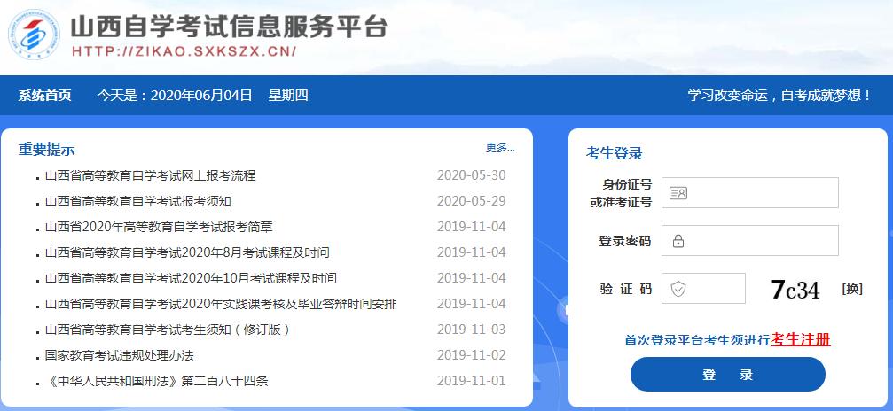 2020年山西自考网上报名入口今日开通