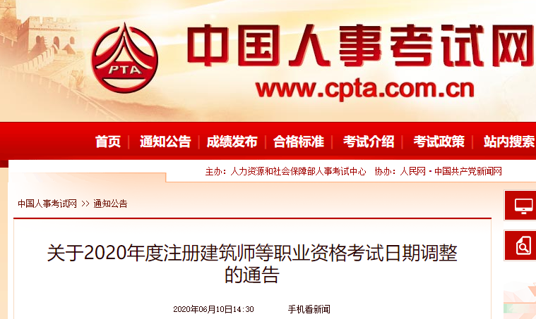 重磅!中国人事考试网发布:2020中级经济师考试时间调整的通知