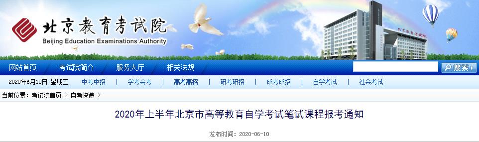 2020年上半年北京自学考试笔试课程报考通知