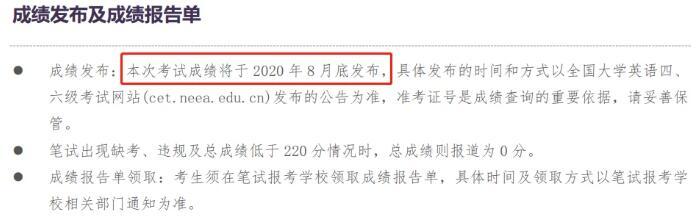 2020年7月大学英语四六级成绩将于8月底发布