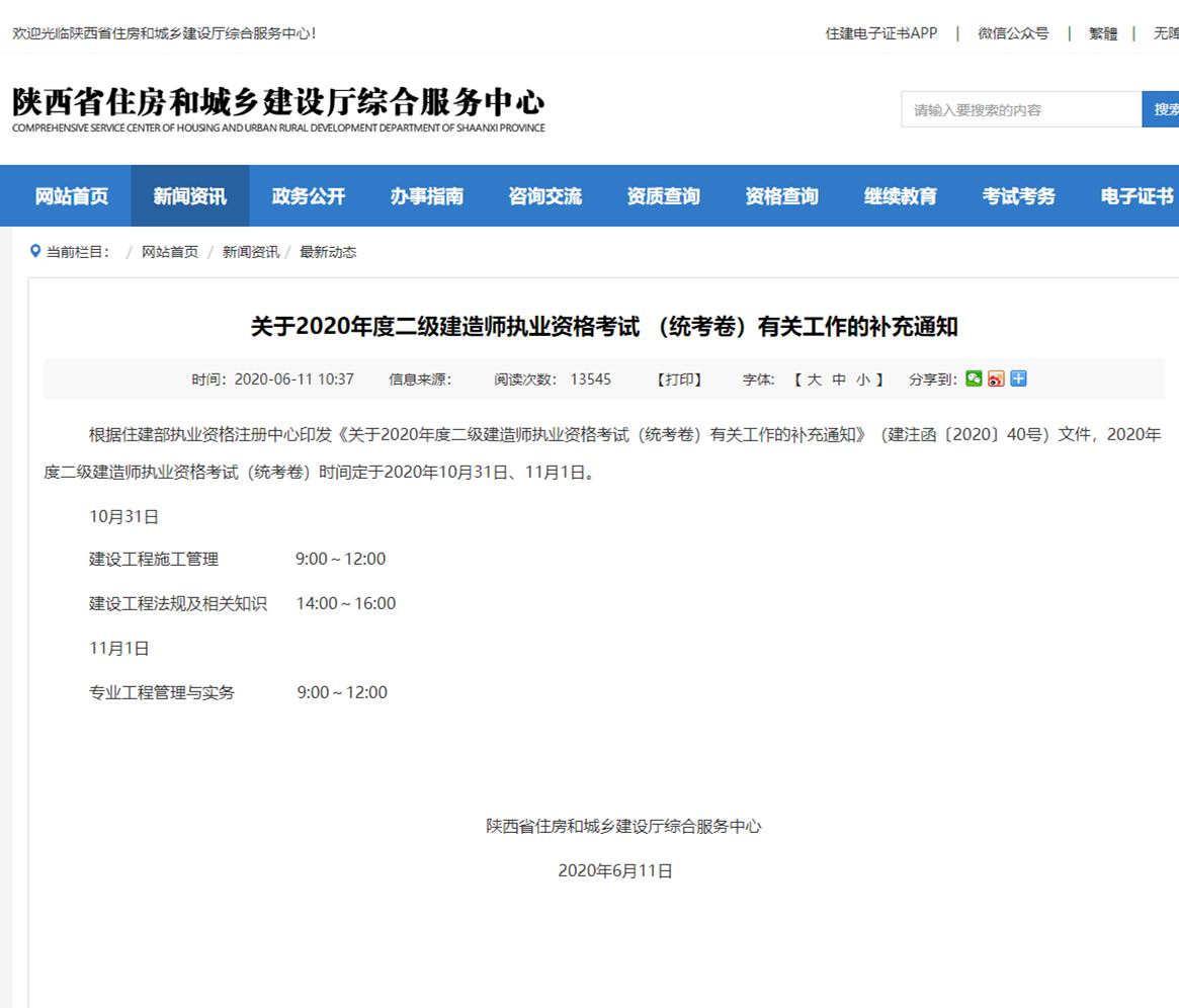 2020年陕西二级建造师考试时间定于10月31日 11月1日举行