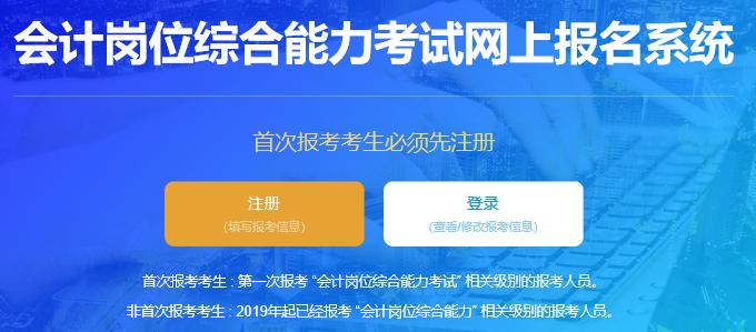 会计岗位综合能力证书官网