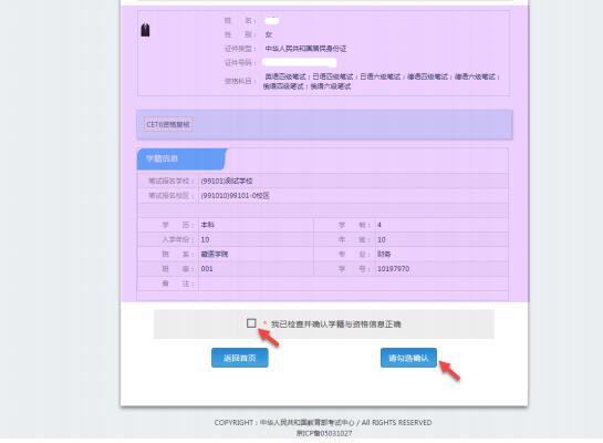 大學英語四級考試報名詳細流程