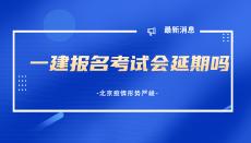 2020年一建报名和考试会因北京最新疫情扩散延期吗?