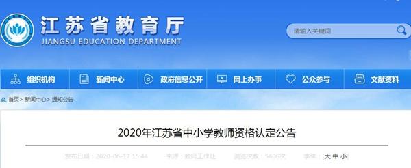 2020年江苏教师资格证认定
