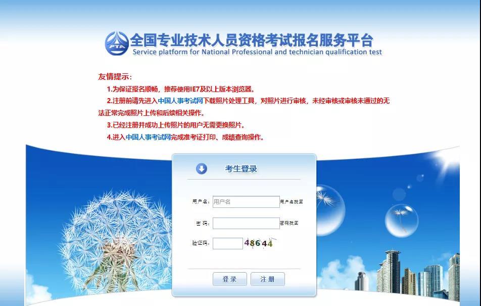 2020年贵州初级经济师报名网址
