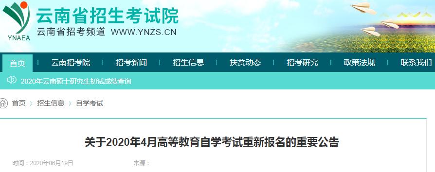 2020年4月云南自学考试重新报名的重要公告