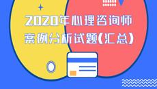 2020年心理咨询师案例分析试题(汇总)6月28日更新