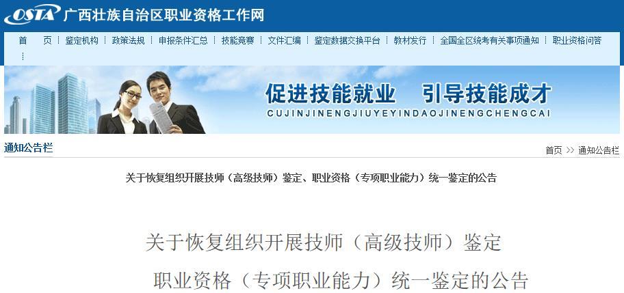 广西2020年四级人力资源管理师考试