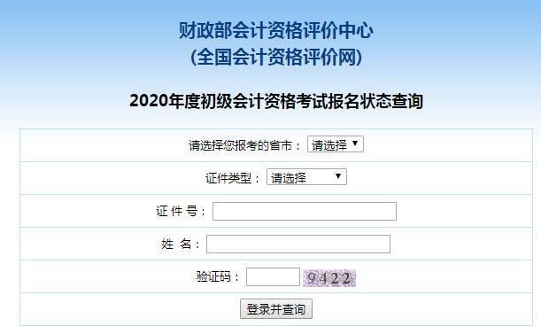 2020年度初级会计资格考试报名状态查询