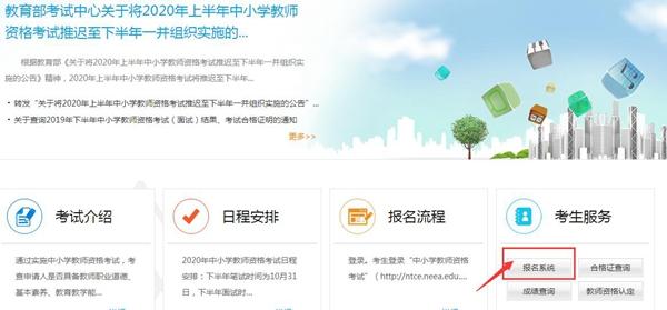 2020年广东教师资格证考试报名官网入口