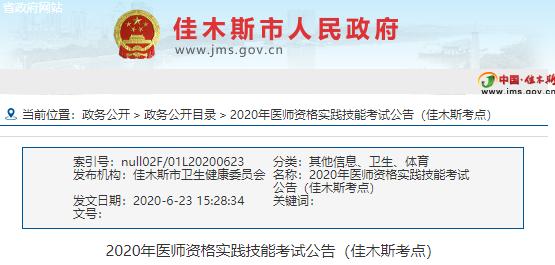 2020年佳木斯临床执业医师考试缴费时间截止至6月25日(实践技能)1
