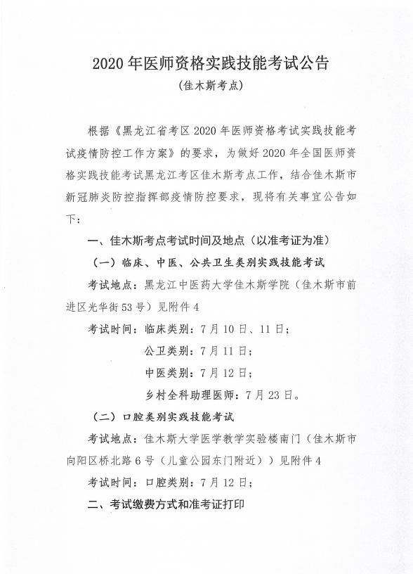 2020年佳木斯临床执业医师考试缴费时间截止至6月25日(实践技能)2