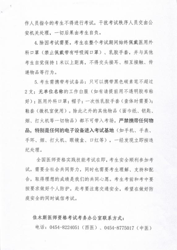 2020年佳木斯临床执业医师考试缴费时间截止至6月25日(实践技能)4
