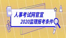 人事考试网官宣2020年监理工程师报名条件及免试条件