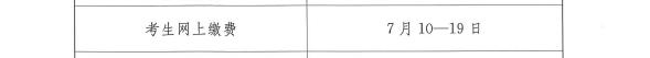 2020年福建主管护师考试缴费时间7月10日—7月19日新冠肺炎疫情防控一线工作人员)