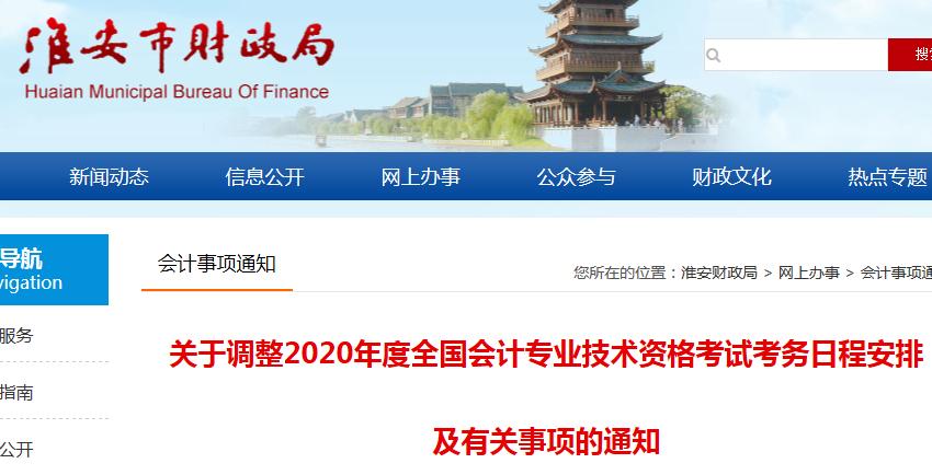 2020年淮安市初级会计资格考试时间官方通知