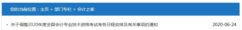 漯河市财政局发布:2020年初级会计资格考试时间通知
