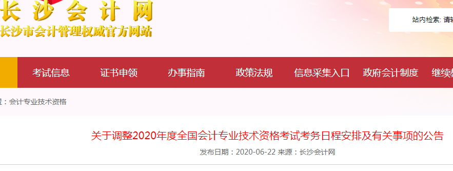 长沙会计网宣布:2020年初级会计资格考试时间通知