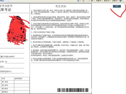 国家医学考试网:2020年执业医师准考证打印流程2