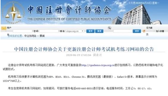 注册会计师机考系统