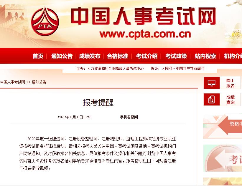 提醒!2020年广州中级经济师报考时间临近!