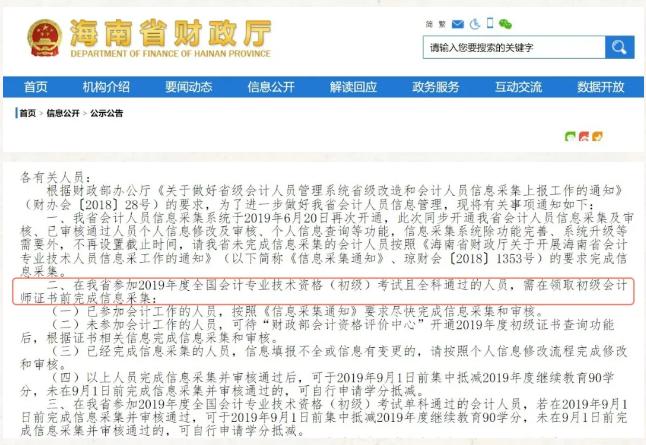 海南省会计信息采集
