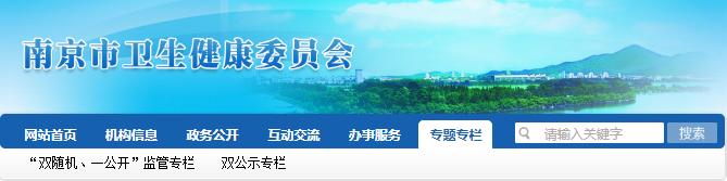 2020年南京临床执业医师实践技能考试疫情防控准备通知