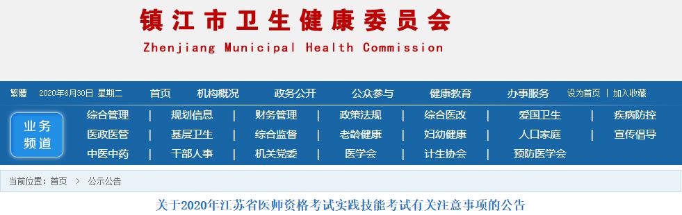 2020年镇江临床执业医师实践技能考试疫情防控准备通知