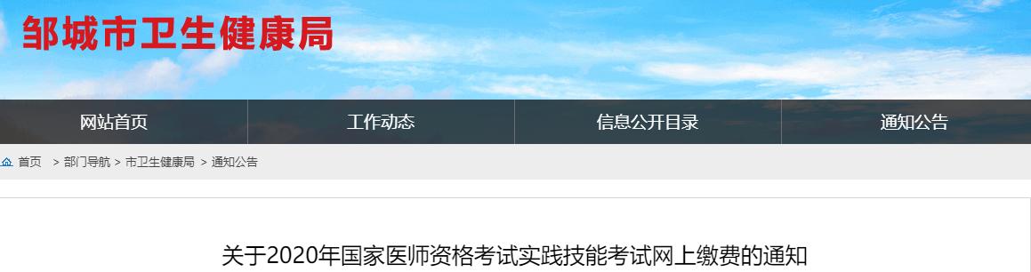 2020年邹城临床执业医师考试缴费时间6月30日-7月5日(实践技能)