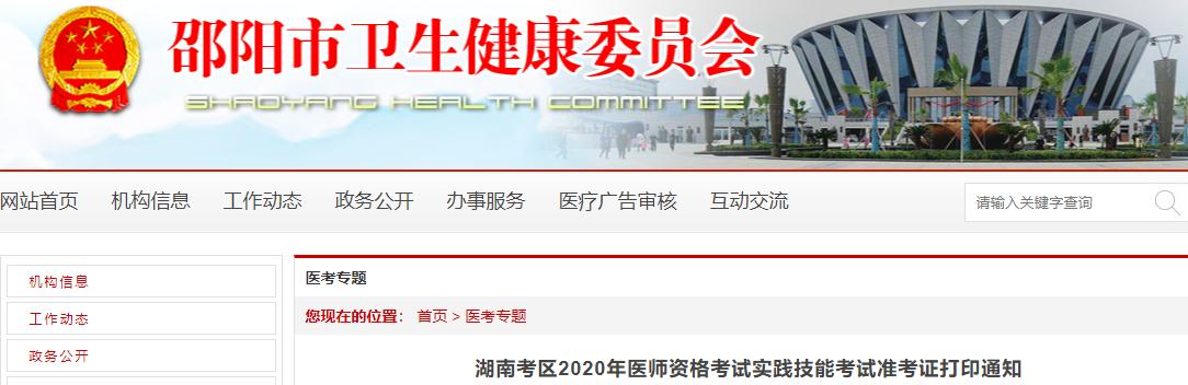 2020年邵阳临床执业医师准考证7月3日开始打印(实践技能)1
