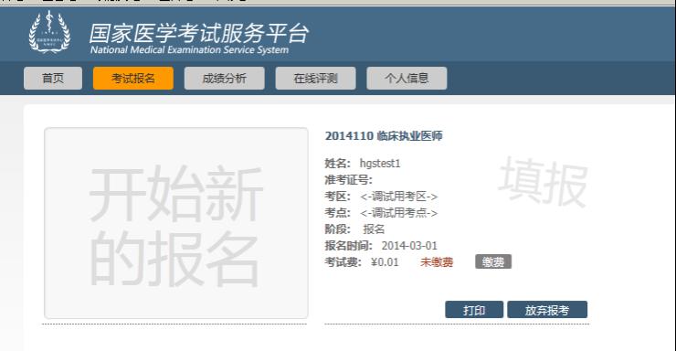 2020年山东临床执业医师考试网上缴费注意事项(实践技能)2