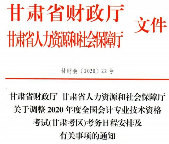 甘肅省財政廳公布:2020年度中級會計職稱考試考務日程安排及有關事項的通知