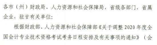 甘肃省财政厅公布:2020年度初级会计职称考试考务日程安排及有关事项的通知