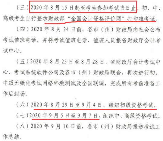 甘肅省財政廳公布:2020年度初級會計職稱考試考務日程安排及有關事項的通知